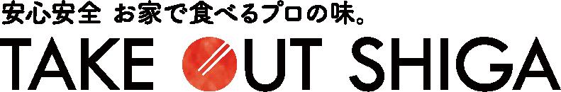 TAKE OUT SHIGA テイクアウト滋賀