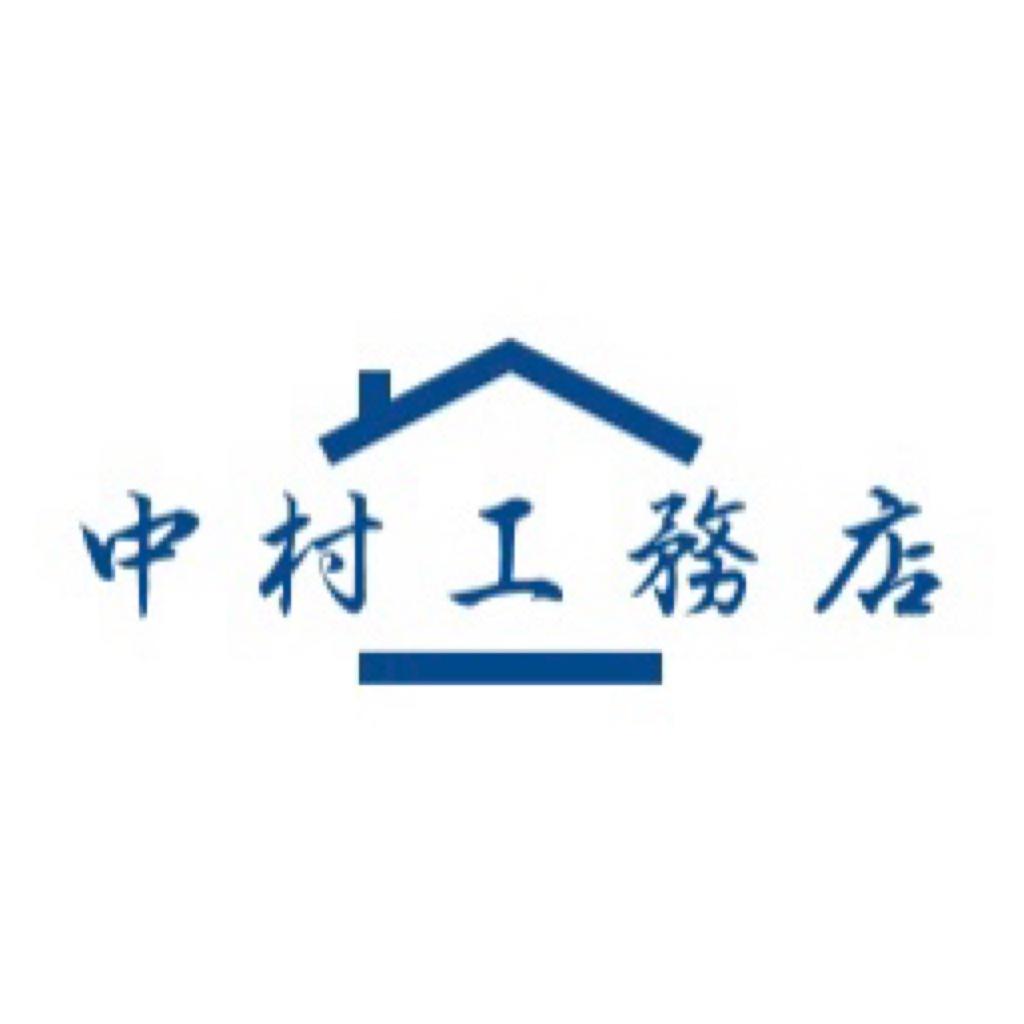 中村工務店